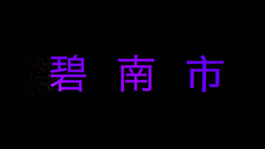 """""""Hekinan"""" Text Animation. Japanese Language City Title in Aichi Prefecture. Destinations of Japan."""