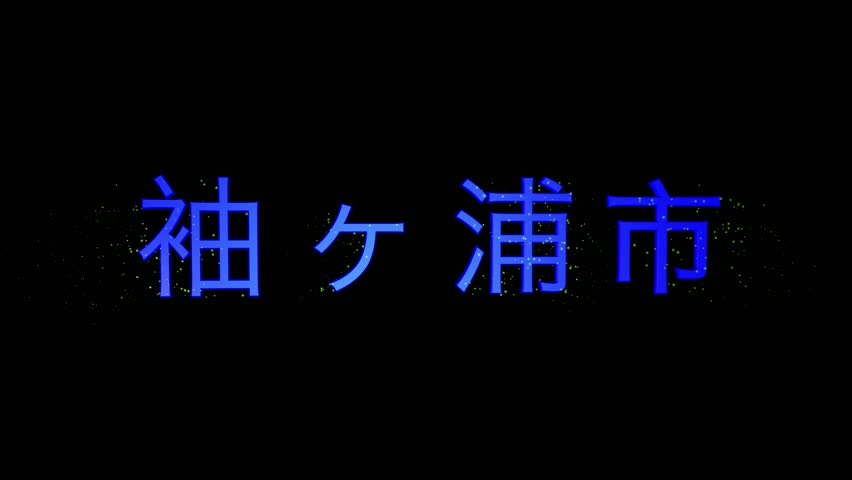 """""""Sodegaura"""" Text Animation. Japanese Language City Title in Chiba Prefecture. Destinations of Japan."""