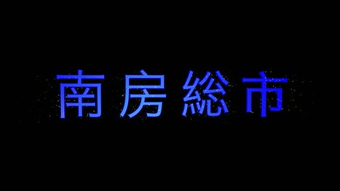 """""""Minamiboso"""" Text Animation. Japanese Language City Title in Chiba Prefecture. Destinations of Japan."""