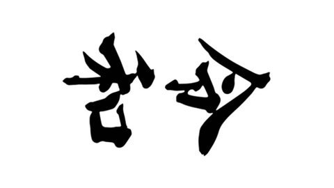 Reiwa or Rei Wav Vertical Japanese text. Rei Wa is name for new imperial era.