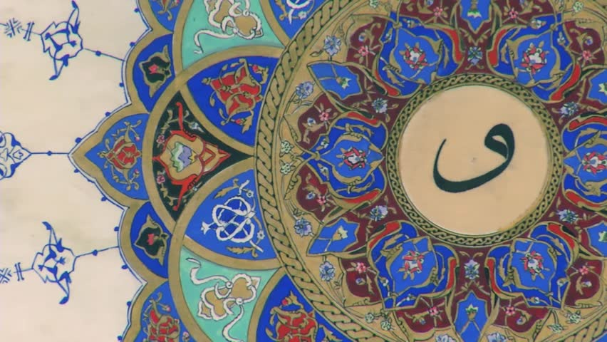 Islamic Art And Line Drawing Stock Footage Video 100 Royalty Free 10650842 Shutterstock