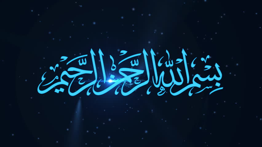 Bismillah in the name of god arabic calligraphy text Bismillah calligraphy pictures