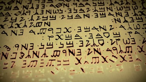 Old texts. The appearance of the burning words on parchment. Ancient Egyptian text of the Emerald Tablet.