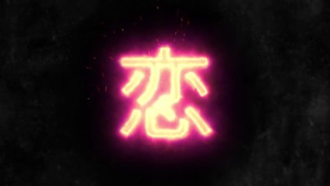 Japanese Character for LOVE / JAPANESE CHARACTER LOVE PINK FIRE / The Japanese character for the word love in pink fire look