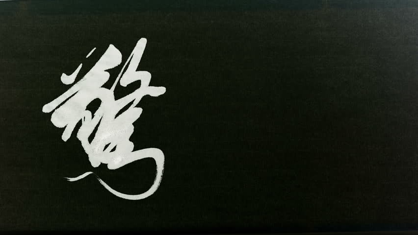 """Chinese calligraphy of one of 24 Chinese solar terms """" Insects awaken """" 