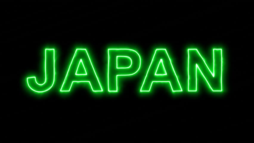 Neon flickering green country name JAPAN in the haze. Alpha channel Premultiplied - Matted with color black | Shutterstock HD Video #33687877