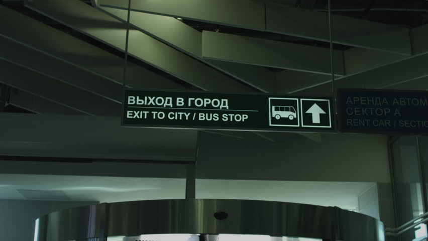 """Pointer at the airport """"exit to city, bus stop"""", sign arrow"""