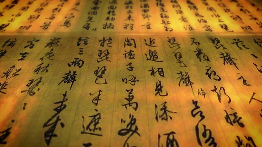 Ancient Eastern script, Japanese letters, sacred wisdom