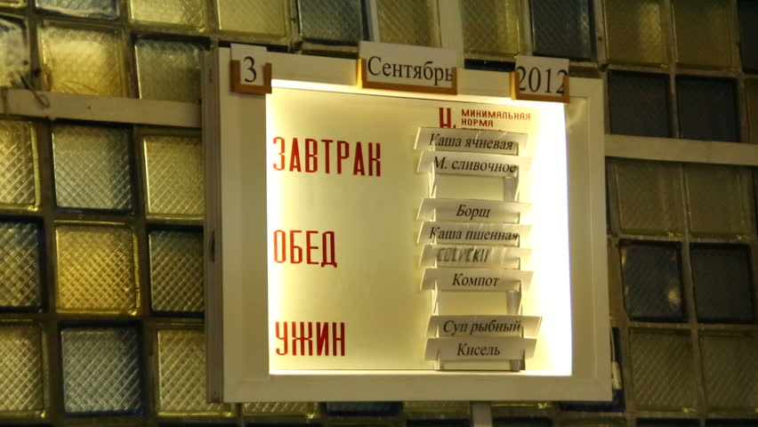 YEKATERINBURG, RUSSIA - SPRING AND SUMMER, 2011: Menu on the wall in the dining room